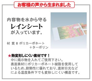 POSシリーズ レインシート説明