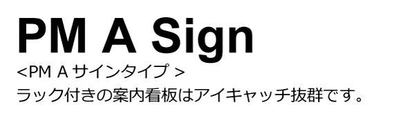 カタログ・チラシ・リーフレット・パンフレットが置ける看板 ラック付A型看板