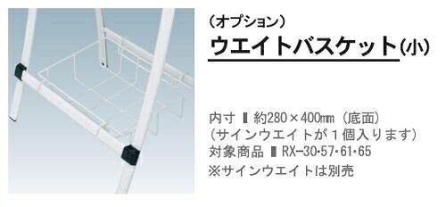 ウエイトバスケット(小)【RX-30・57・61・62・65】用