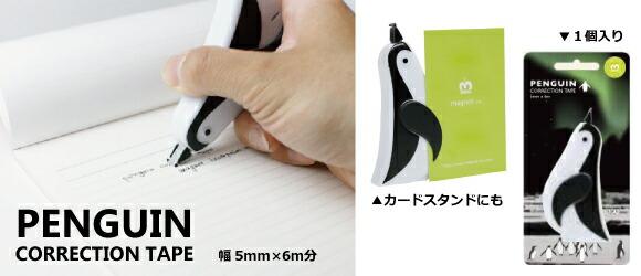 PENGUIN CORRECTION TAPE ペンギンコレクションテープ