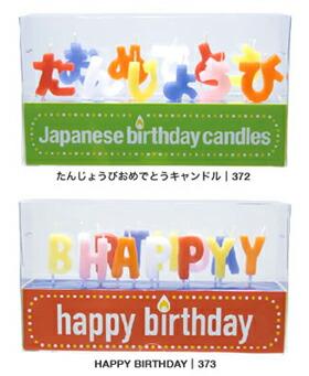 誕生日おめでとうキャンドル