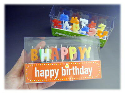 たんじょうびおめでとう Happy Birthday