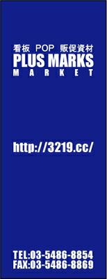 バナースタンドや看板のデータ作成費用_\3150〜の画像