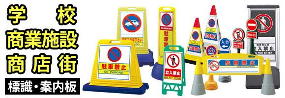 学校・商業施設・商店街などの駐車禁止案内や各種注意喚起に