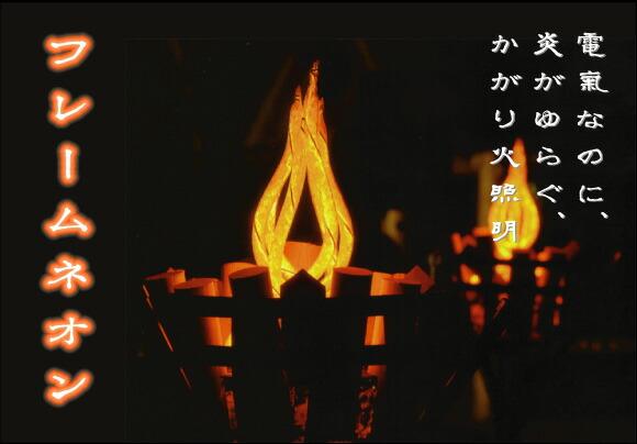 炎の揺らぎを再現したかがり火型照明 フレームネオン