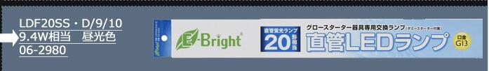 直管LEDランプ 昼光色 06-2980