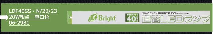 直管LEDランプ 昼白色 06-2981