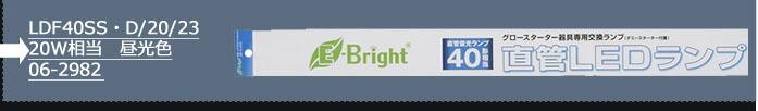 直管LEDランプ 昼光色 06-2982