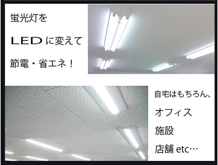 蛍光灯をLEDに替えて節電・省エネ!! 自宅はもちろん、オフィス・施設・店舗などなど