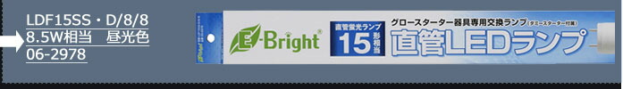 直管LEDランプ 昼光色 04-2978