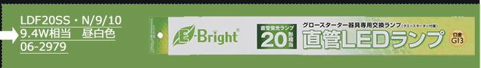 直管LEDランプ 昼白色 06-2979