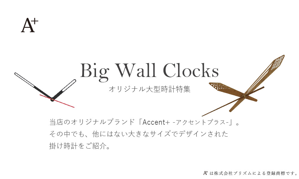 Accent+ 大型掛け時計