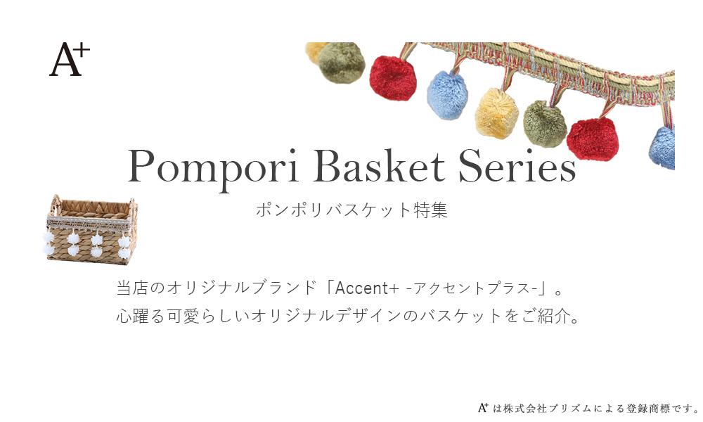 pompori-ポンポリ-特集