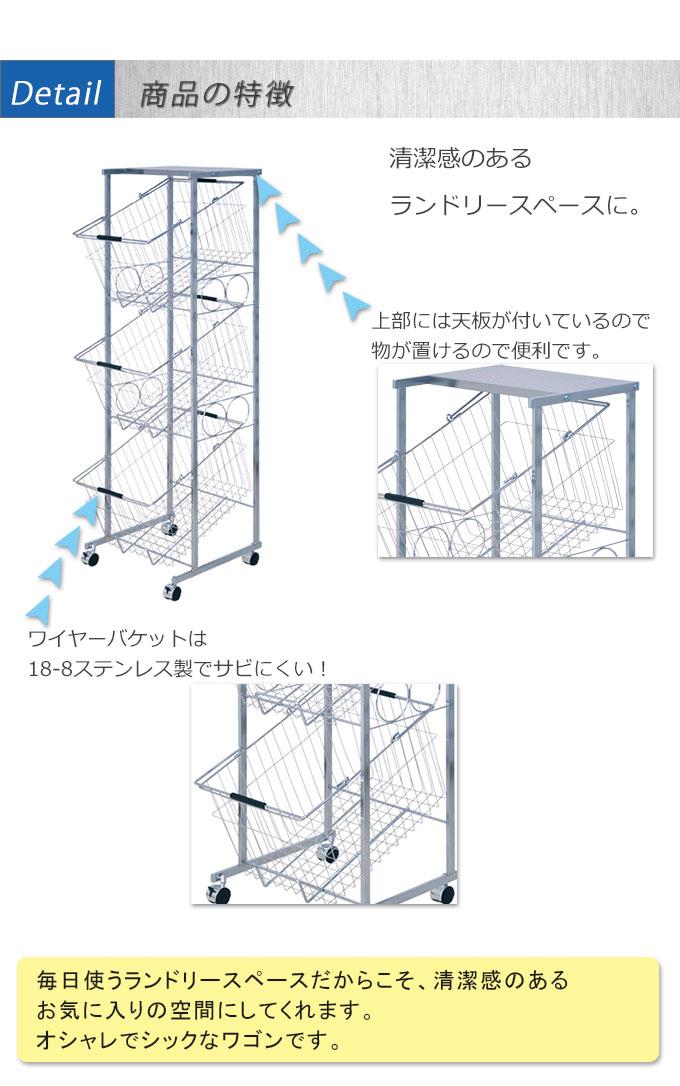 『大きなステンバスケットワゴンHARUHARU 3段』 四角型 1