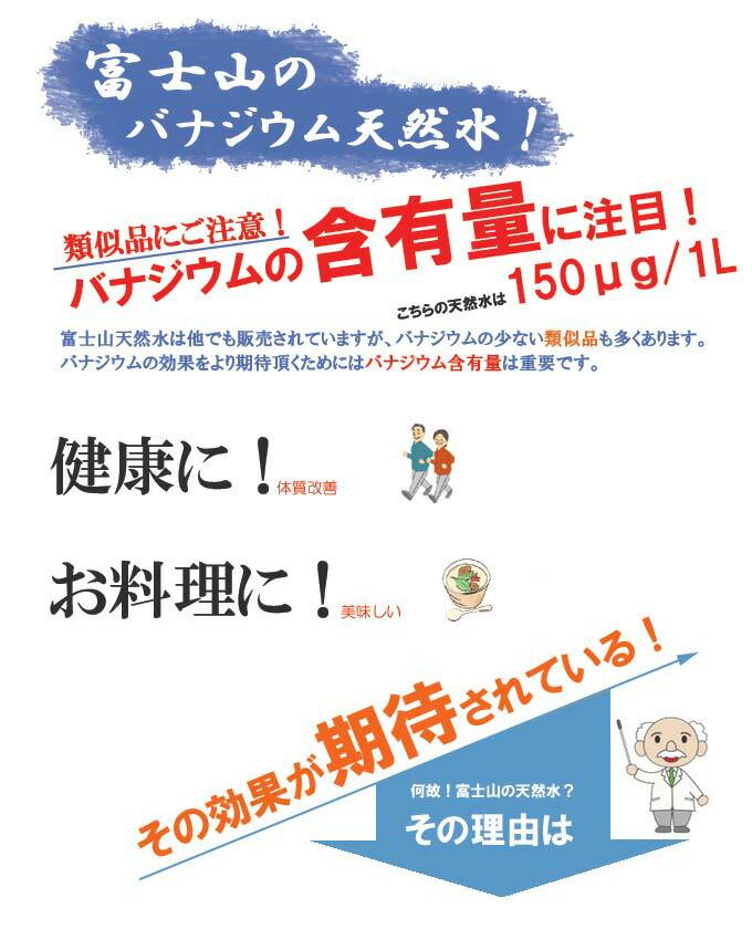 【送料無料】『富士山天然水バナジウム150 500ml(24本セット)』 天然水 1
