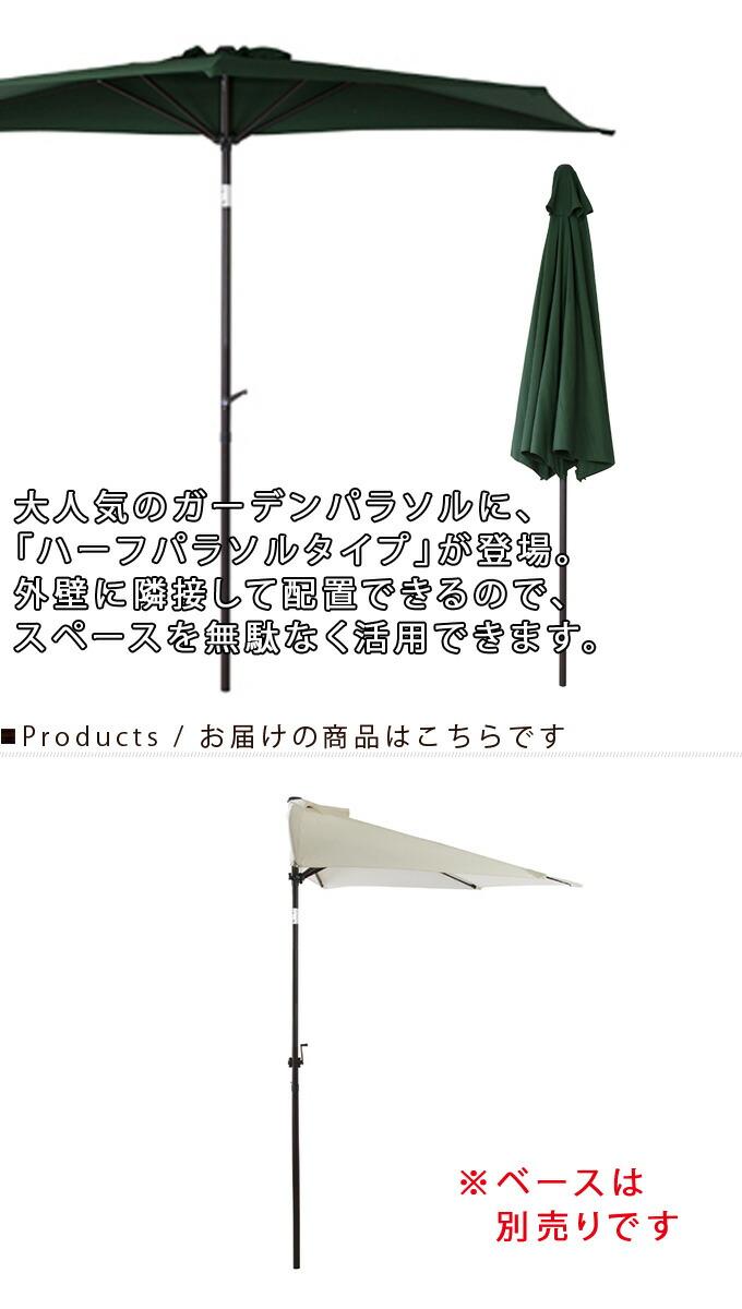 『【F】ハーフガーデンパラソル』 インテリア・寝具・収納 / 1