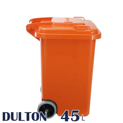プラスチック トラッシュカン 45L