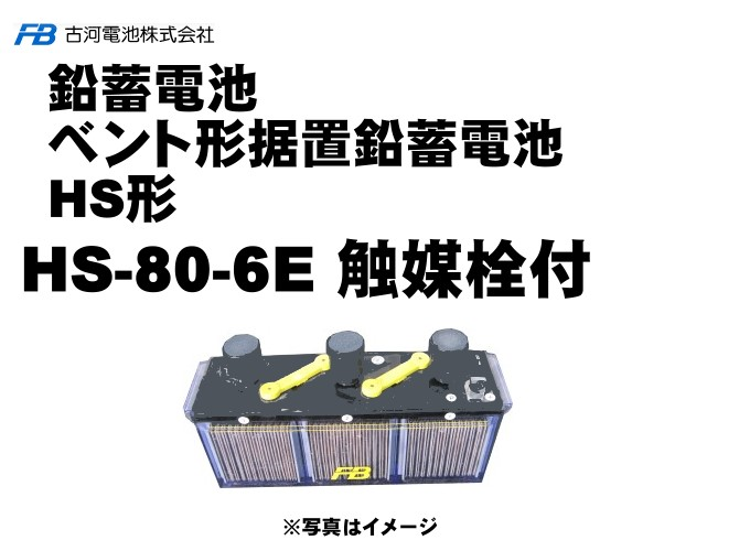 【受注生産】HS80-6E触媒栓付 【古河電池】据置鉛蓄電池HS形 6V 1