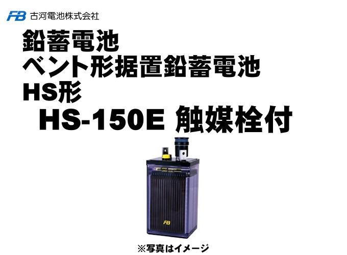 【受注生産】HS150E 触媒栓付【古河電池】据置鉛蓄電池HS形(バッテリー) 2V 1