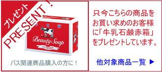 牛乳石鹸赤箱プレゼント!