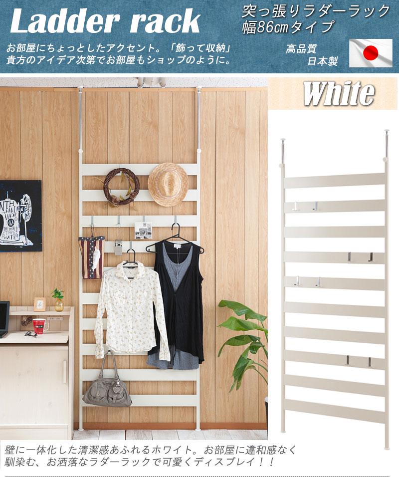 『壁面突っ張りラダーラック 86幅』 インテリア・寝具・収納 / 1
