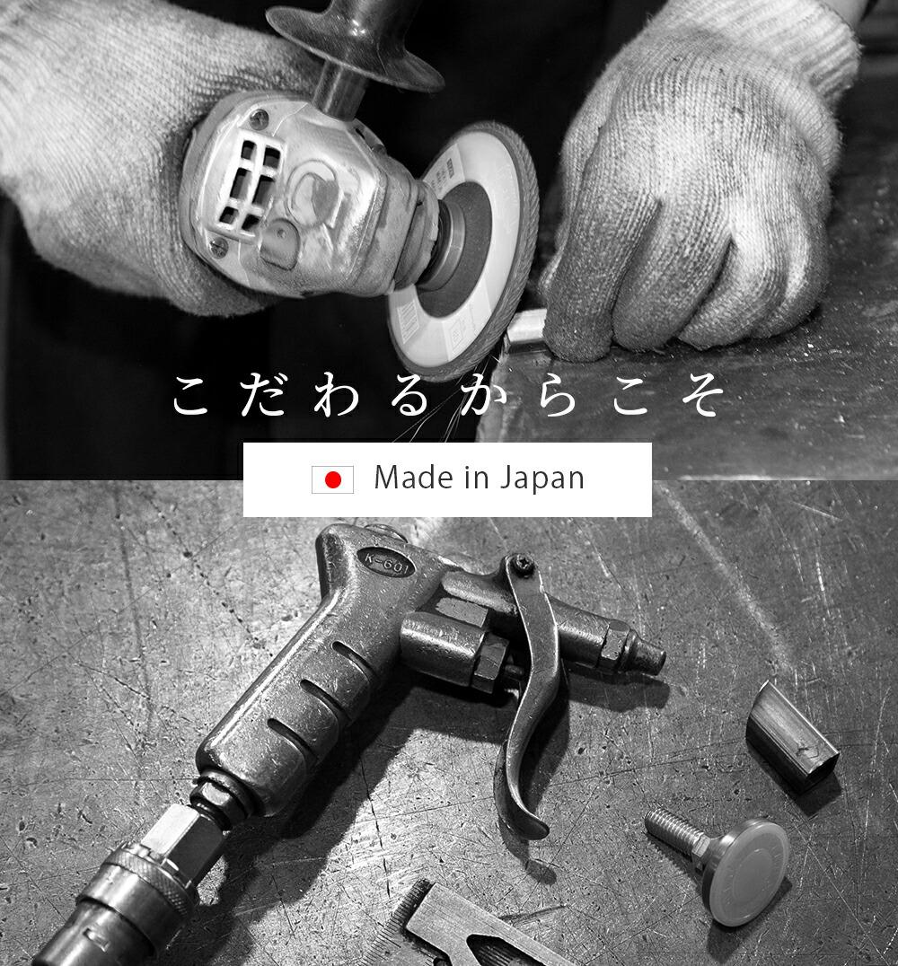 こだわりの日本製