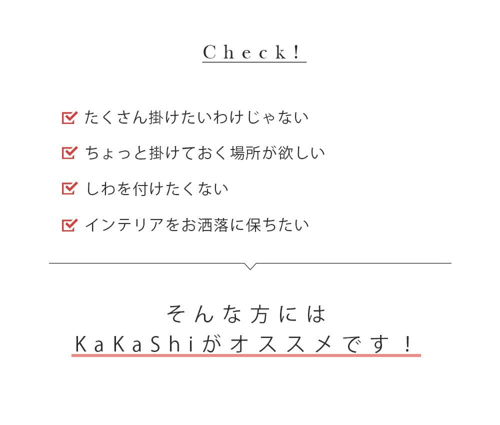 T字型 ハンガーラック KaKaShi