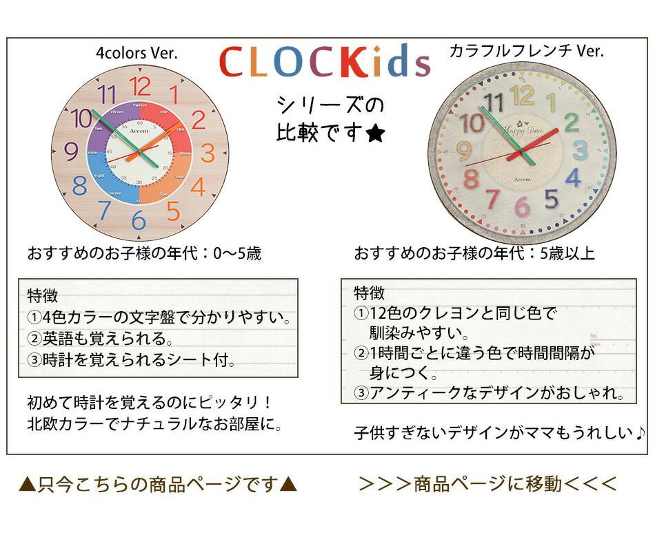知育時計 大型掛け時計 知育時計 1