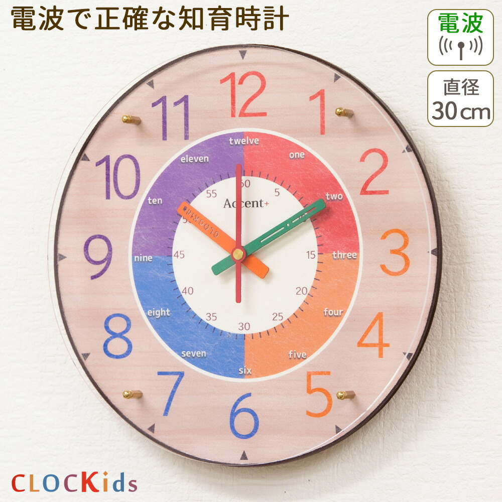 CLOCKids-クロキッズ 電波時計