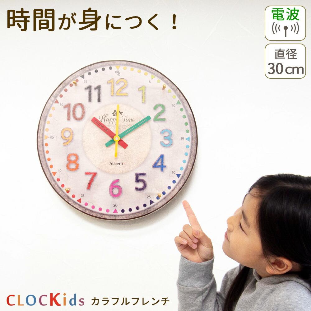 カラフルフレンチ 電波時計