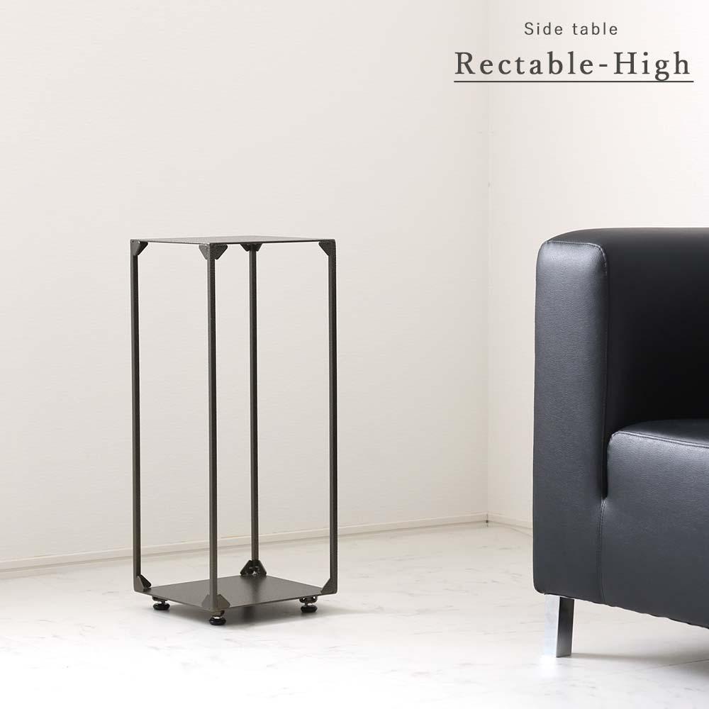 サイドテーブル 『Rectable-High -レクタブル ハイ-』