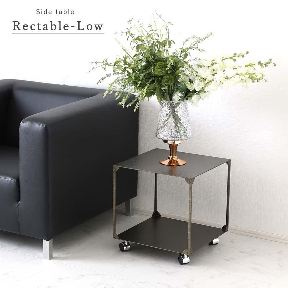 サイドテーブル『Rectable-Low -レクタブル ロウ-』