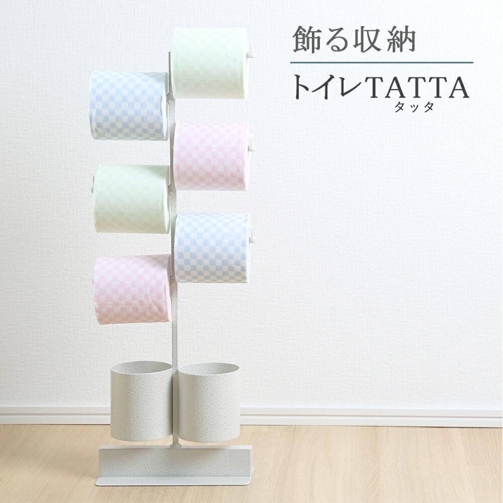 トイレTATTA -タッタ-