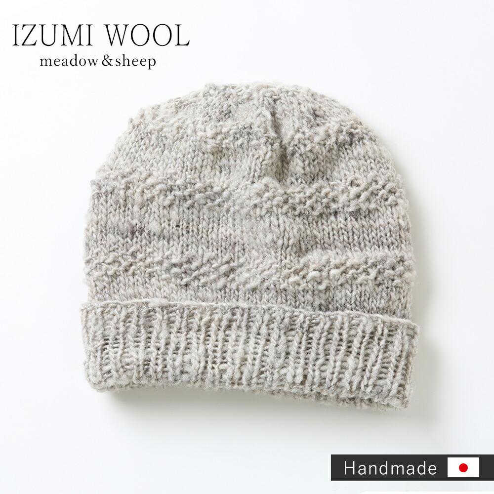 IZUMI WOOL ニット帽子
