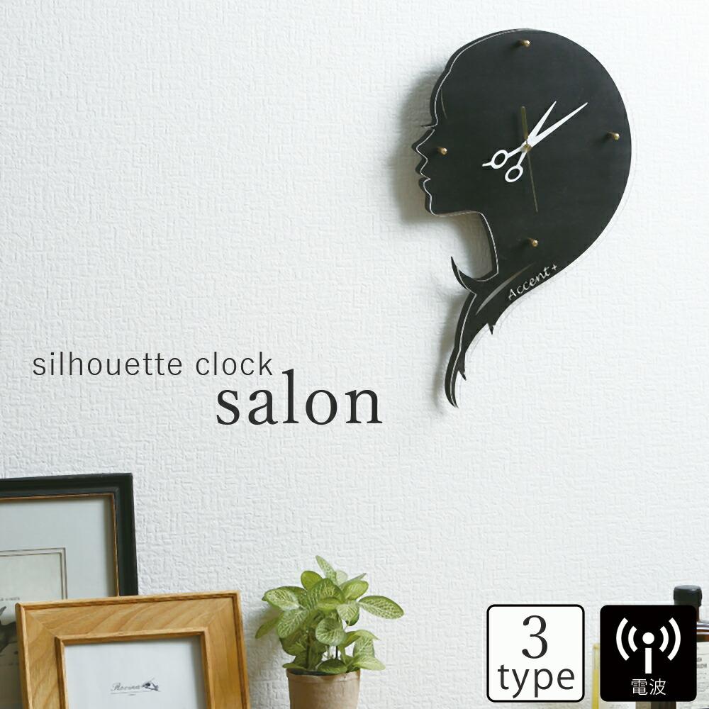 電波時計 シルエットクロック salon