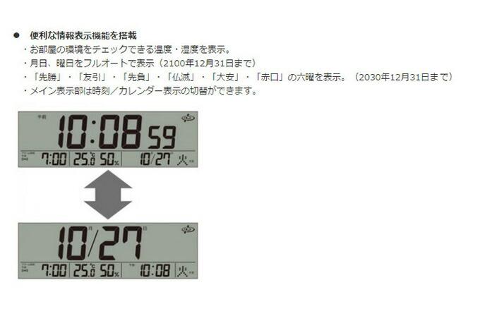 『置時計 スペースリンク』 セイコー 1