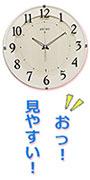 見やすい時計