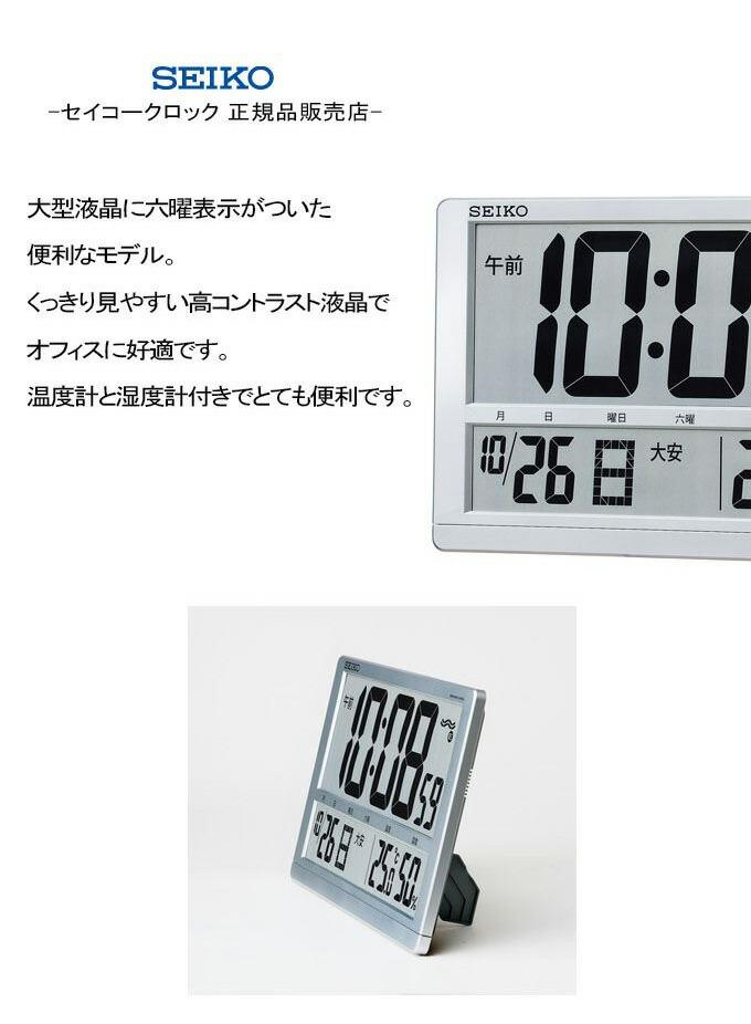 『掛置時計 温度・湿度表示付き』 1