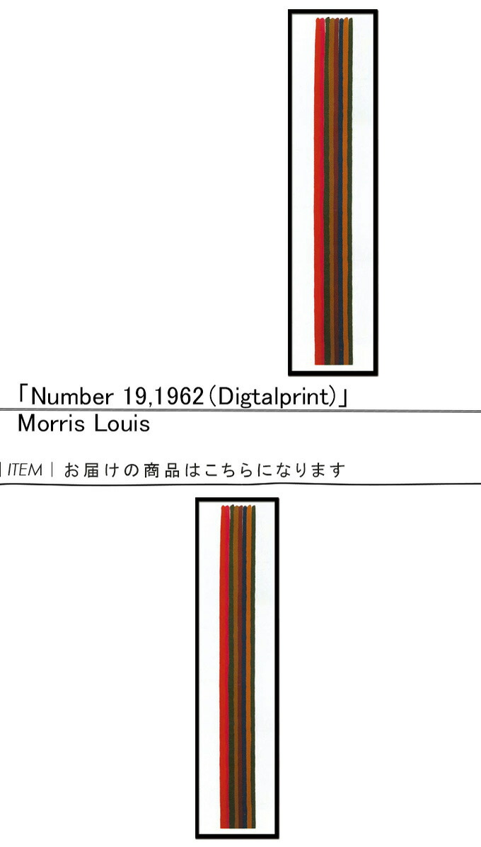 『アートフレーム Morris Louis 1