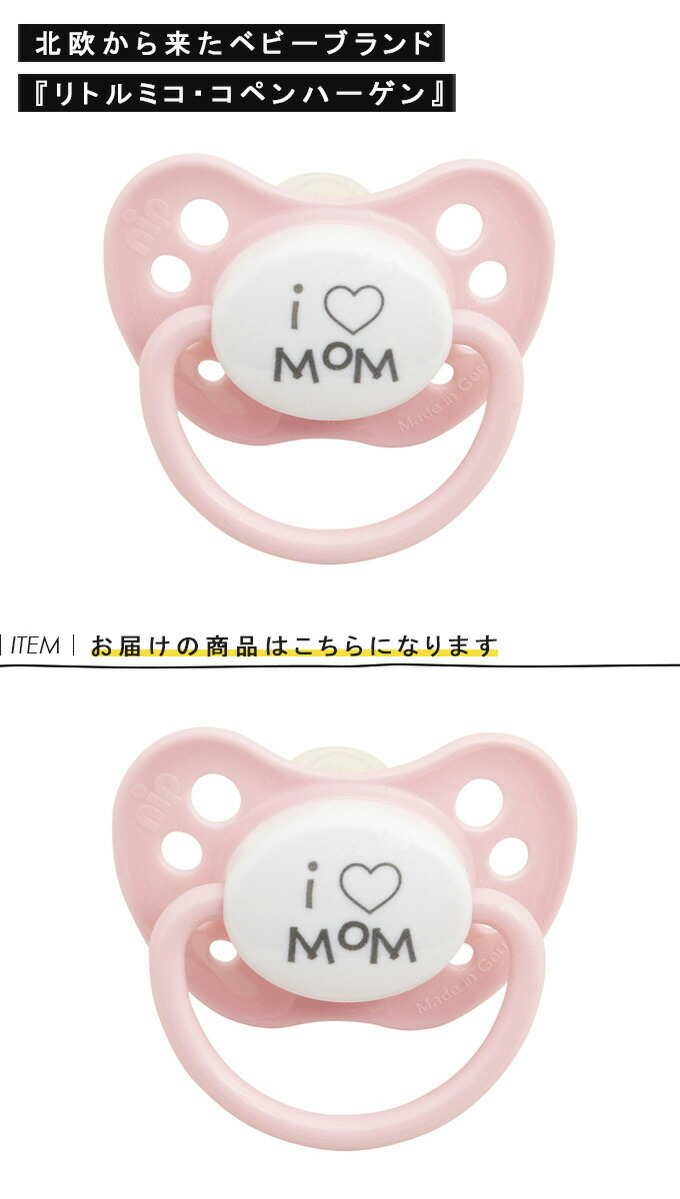 『PACIFIER I LOVE 1