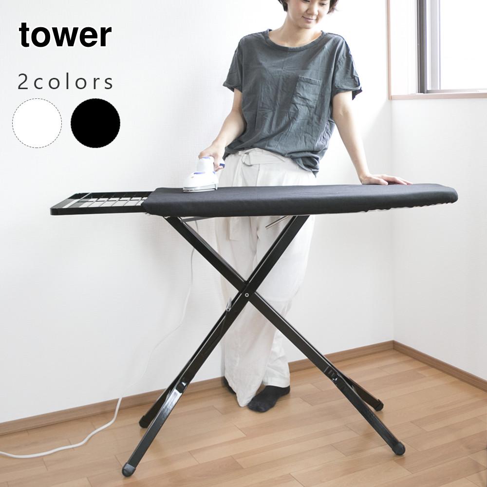 tower スタンド式アイロン台