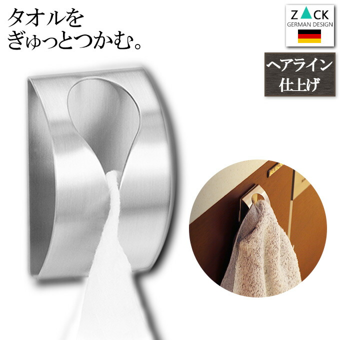 ZACK GENIO towel clip/タオルクリップ ヘアライン(SL)