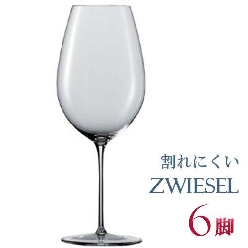 【送料無料】正規品 ZWIESEL 1872 1