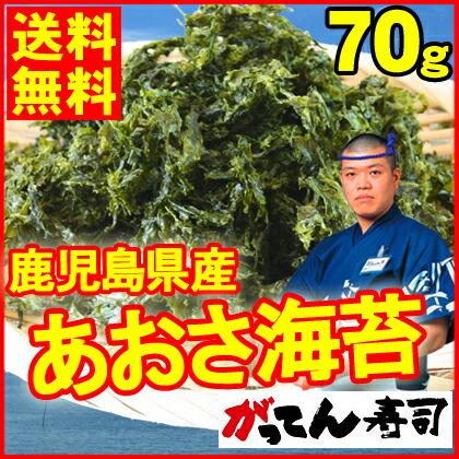 味噌汁改革!鹿児島県天草産あおさ