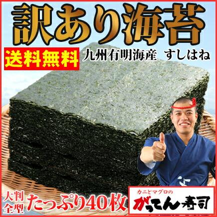 寿司屋の訳あり!有明産焼海苔45枚