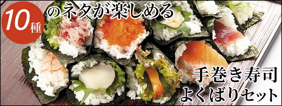 手巻き寿司よくばりセット