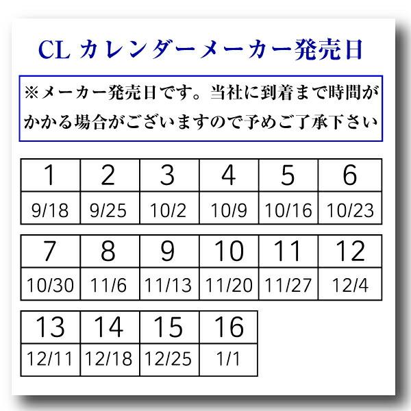 CLカレンダー発売日