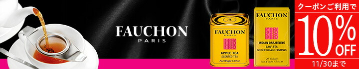 FAUCHON紅茶マジックソルト10%OFFクーポン