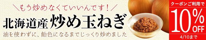 北海道産炒め玉ねぎ10%OFFクーポン