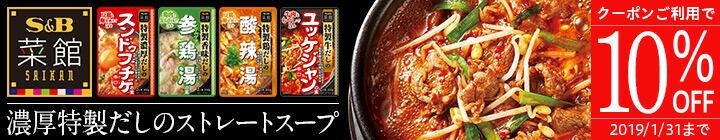 菜館小鍋の素10%OFFクーポン